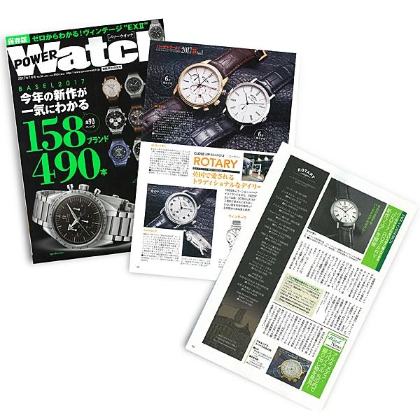 1706power_watch.jpg